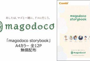 kidzoo-magotoko