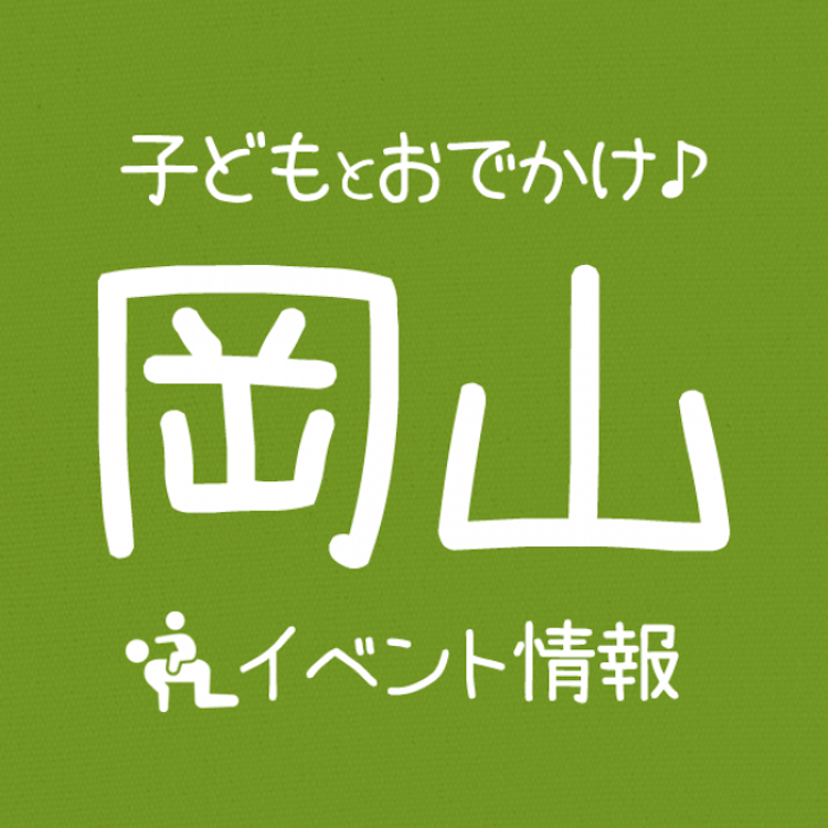 岡山イベント情報